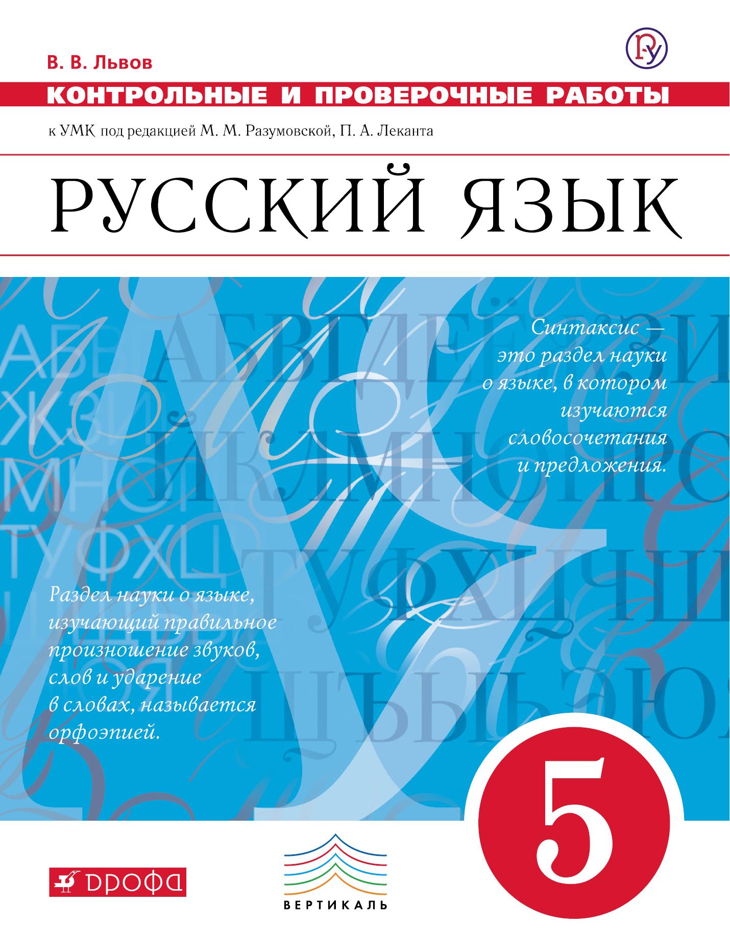 Русский язык. 5 класс. Контрольные и проверочные работы