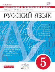 Львов В.В. - Русский язык. 5 класс. Контрольные и проверочные работы обложка книги