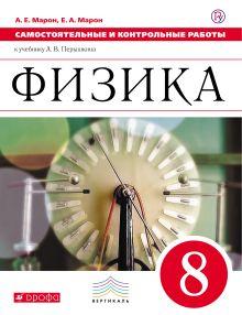 Самостоятельные и контрольные работы. Физика. 8 класс. обложка книги