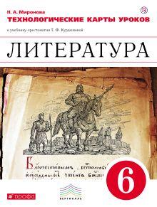 Миронова Н.А. - Литература. 6 класс. Технологические карты уроков обложка книги