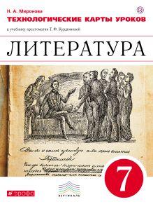 Миронова Н.А. - Литература. 7 класс. Технологические карты уроков обложка книги