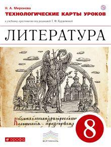 Миронова Н.А. - Литература. 8 класс. Технологические карты уроков обложка книги