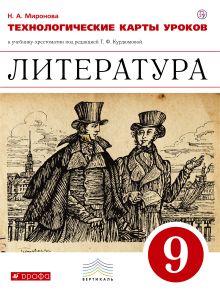 Миронова Н.А. - Литература. 9 класс. Технологические карты уроков обложка книги