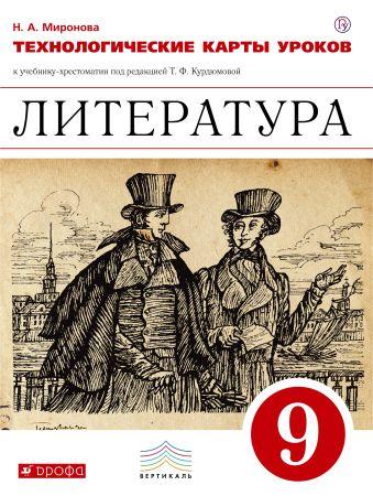 Литература. 9 класс. Технологические карты уроков Миронова Н.А.