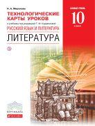Русский язык и литература. Литература. Базовый уровень. 10 класс. Технологические карты уроков