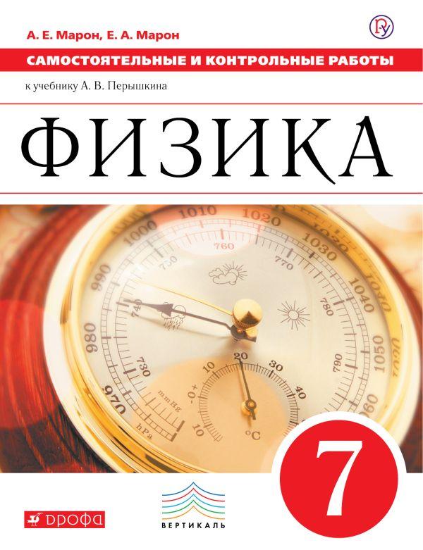 Книга Самостоятельные и контрольные работы Физика класс Марон  Самостоятельные и контрольные работы Физика 7 класс Марон А Е