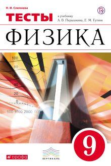 Слепнева Н.И. - Физика. 9 класс. Тесты обложка книги