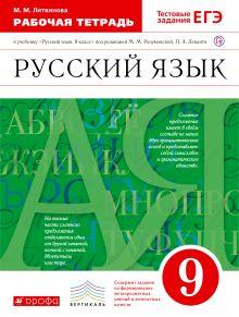 Литвинова М.М. - Русский язык. 9 класс. Рабочая тетрадь обложка книги