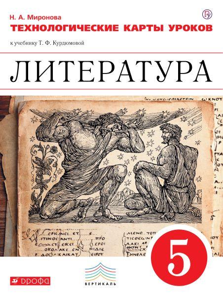 Литература. 5 класс. Технологические карты уроков