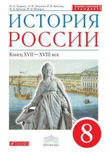 История России. 8 класс. Учебник обложка книги