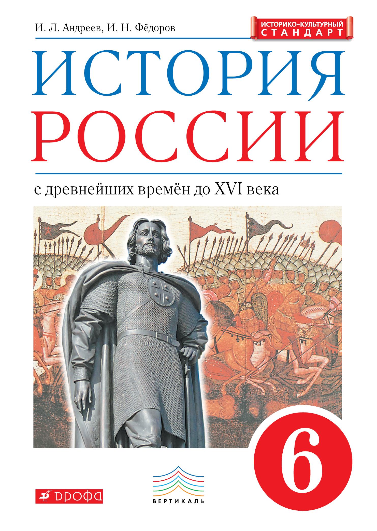 История России. 6 класс. Учебник