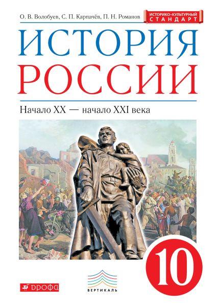 История России. 10 класс. Учебник