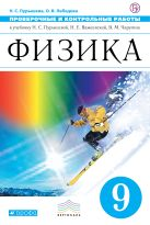 Пурышева Н.С., Лебедева О.В. - Физика. 9 класс. Проверочные и контрольные работы' обложка книги