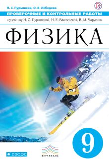Пурышева Н.С., Лебедева О.В. - Физика. 9 класс. Проверочные и контрольные работы обложка книги