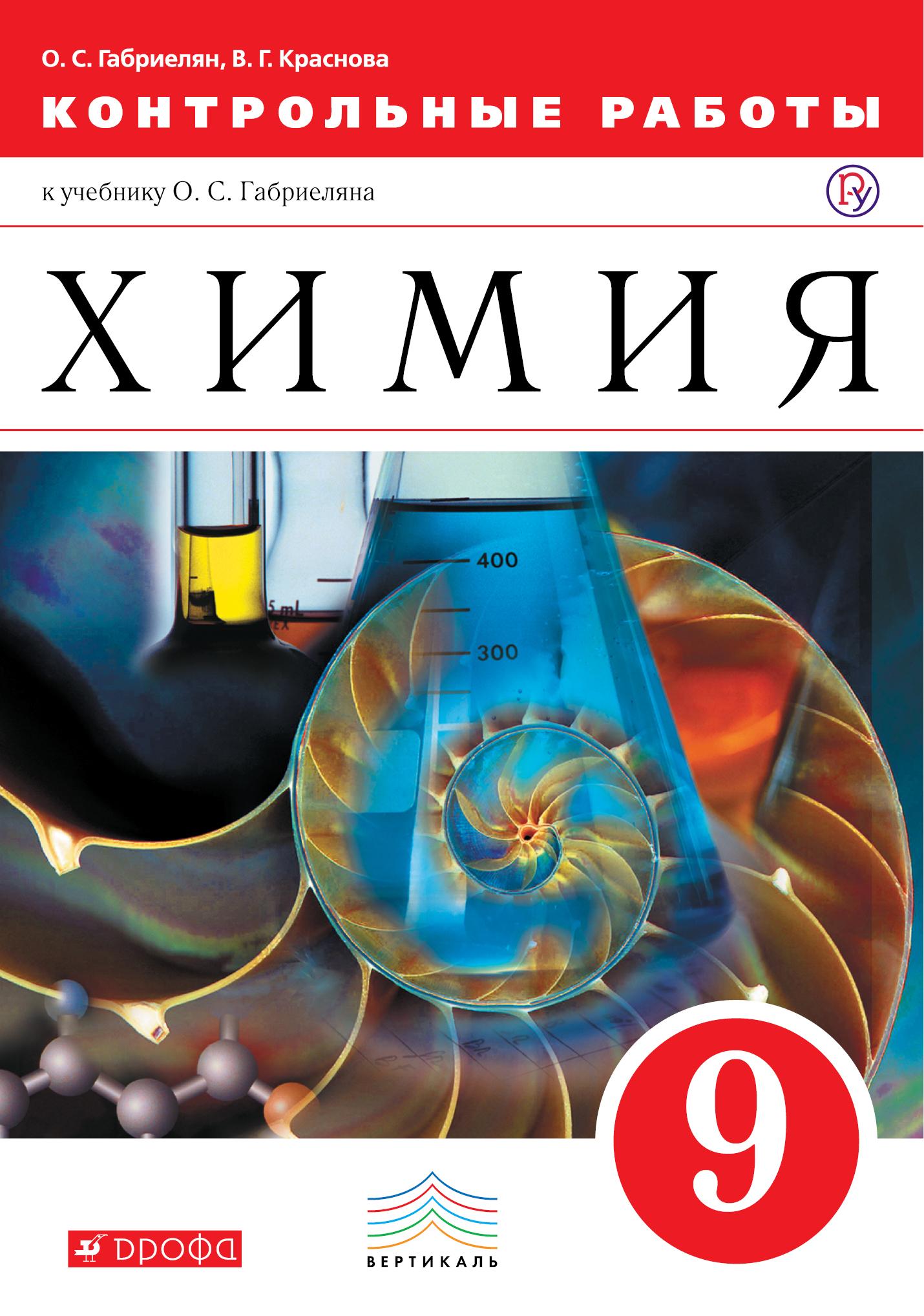 Химия.Контрольные работы. 9 класс. Вертикаль ( Габриелян О.С., Краснова В.Г.  )