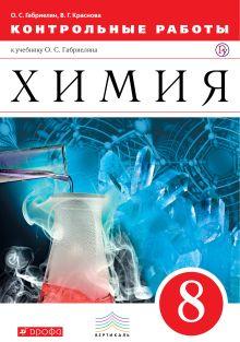 Габриелян О.С., Краснова В.Г. - Химия. 8 класс. Контрольные работы обложка книги