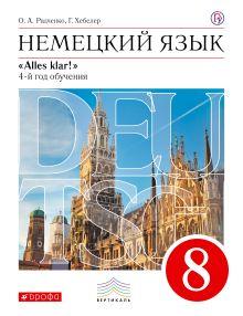 Радченко О. А.,  Хебелер Г. - Немецкий язык. 8 кл. Учебник+CD. обложка книги