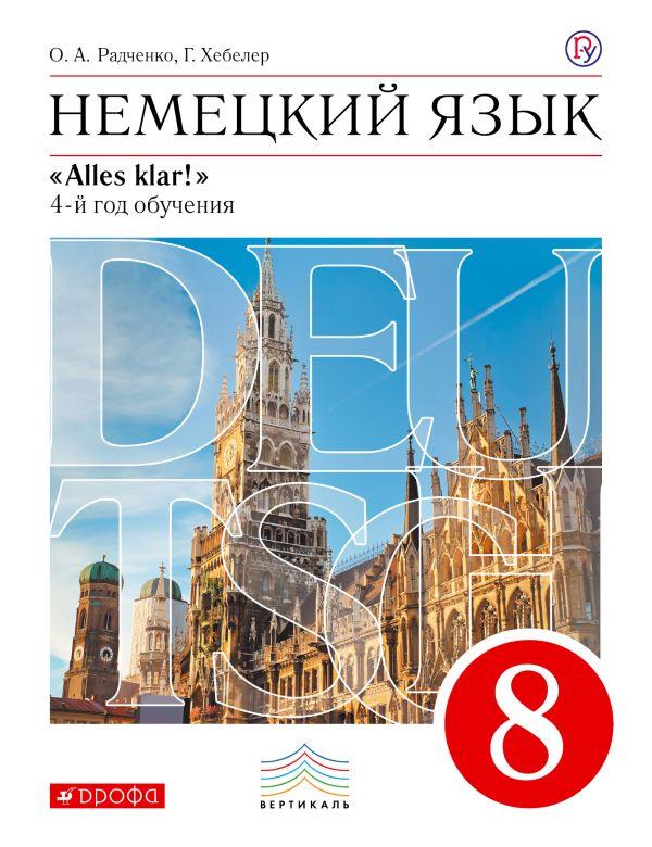 Немецкий язык как второй иностранный. 8 класс. Учебник Радченко О. А.,  Хебелер Г.