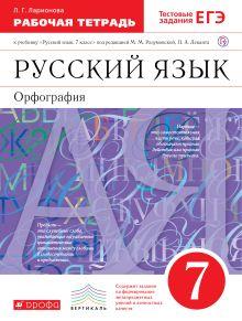 Русский язык 7кл.Раб.тетрадь.(Ларионова) С тест. зад. ЕГЭ. обложка книги