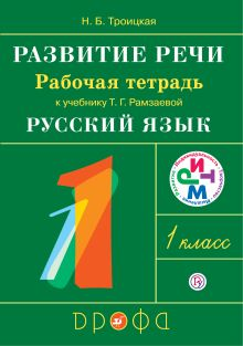 Троицкая Н.Б. - Развитие речи. 1 класс. Рабочая тетрадь обложка книги