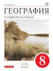 География России.Природа. 8кл. Учебник. обложка книги