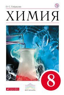 Габриелян О.С. - Химия. 8 кл. Учебник. обложка книги