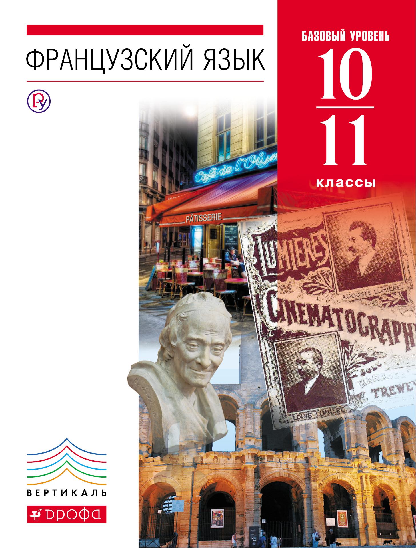 Французский язык как второй иностранный. Базовый уровень. 10–11 классы. Учебник