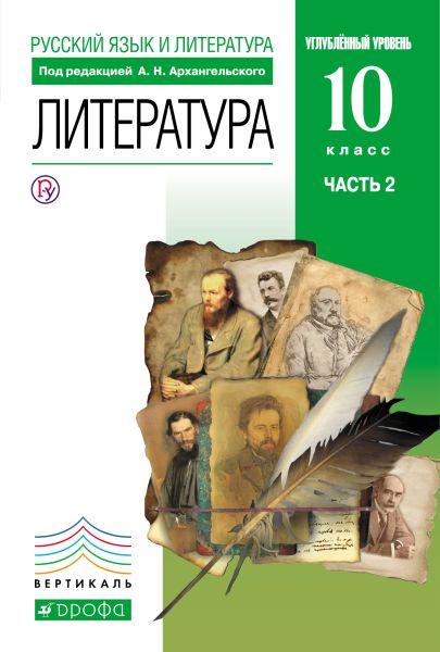 Русский язык и литература. Литература. Углубленный уровень. 10 класс. Учебник. Часть 2