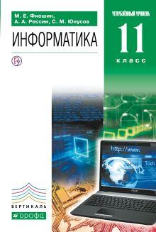 Фиошин М.Е. - Информатика. Углубленный уровень. 11 класс. Учебник обложка книги