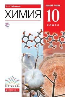 Габриелян О.С. - Химия. Базовый уровень. 10 класс. Учебник обложка книги