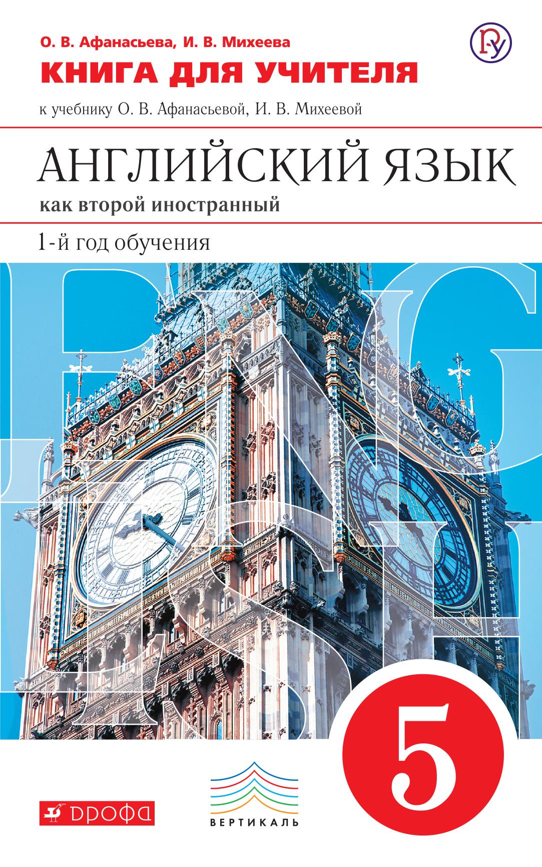 Английский язык как второй иностранный: первый год обучения. 5 класс. Книга для учителя ( Афанасьева О.В., Михеева И.В.  )