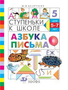 Безруких М.М. - Азбука письма. 5–7 лет. Учебное пособие обложка книги
