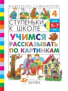 Учимся рассказывать по картинкам. 5–7 лет. Учебное пособие обложка книги