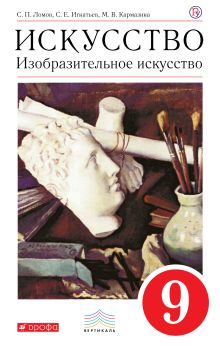 Ломов С.П., Игнатьев С.Е., Кармазина М.В. - Изобразительное искусство. 9 кл. Учебник. обложка книги