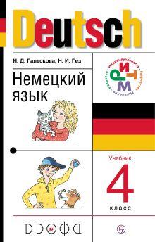 Гальскова,Гез. Немецкий язык. 4кл. Учебник + CD.. обложка книги