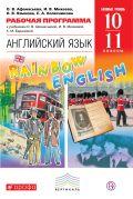 Английский язык. Базовый уровень. 10–11 классы. Рабочая программа