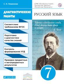 Пименова С.Н. - Русский язык. 7 класс. Диагностические работы обложка книги