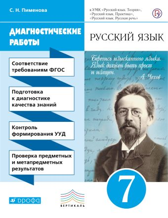 Русский язык. 7 класс. Диагностические работы Пименова С.Н.