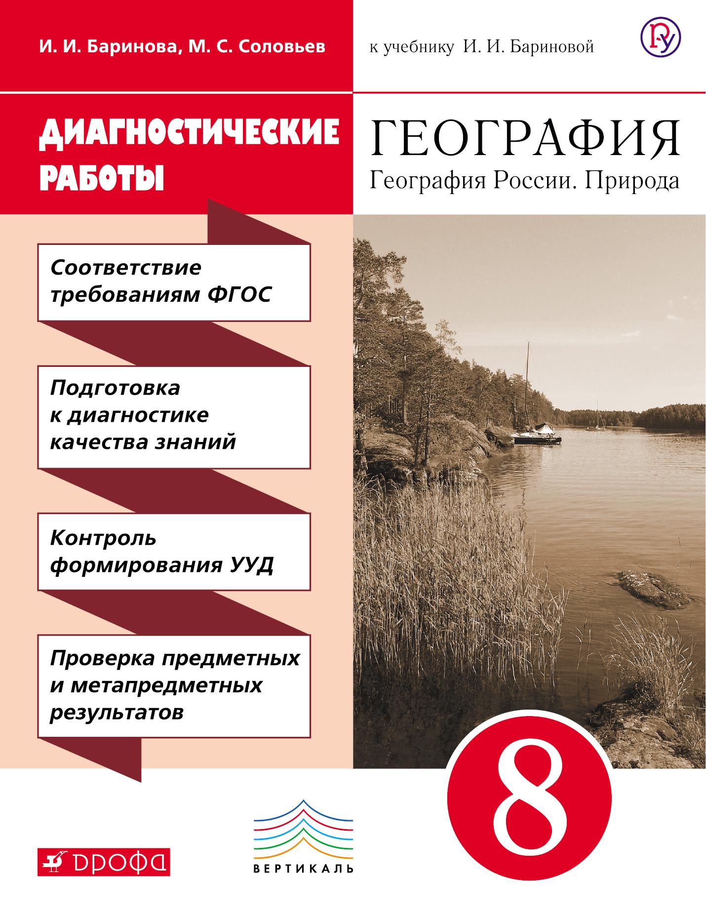 Диагностические работы к учебнику И. И. Бариновой «География России. Природа. 8 класс» от book24.ru