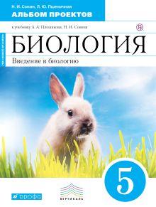 Сонин Н.И., Пшеничная Л.Ю. - Введение в биологию. 5 класс. Альбом проектов обложка книги