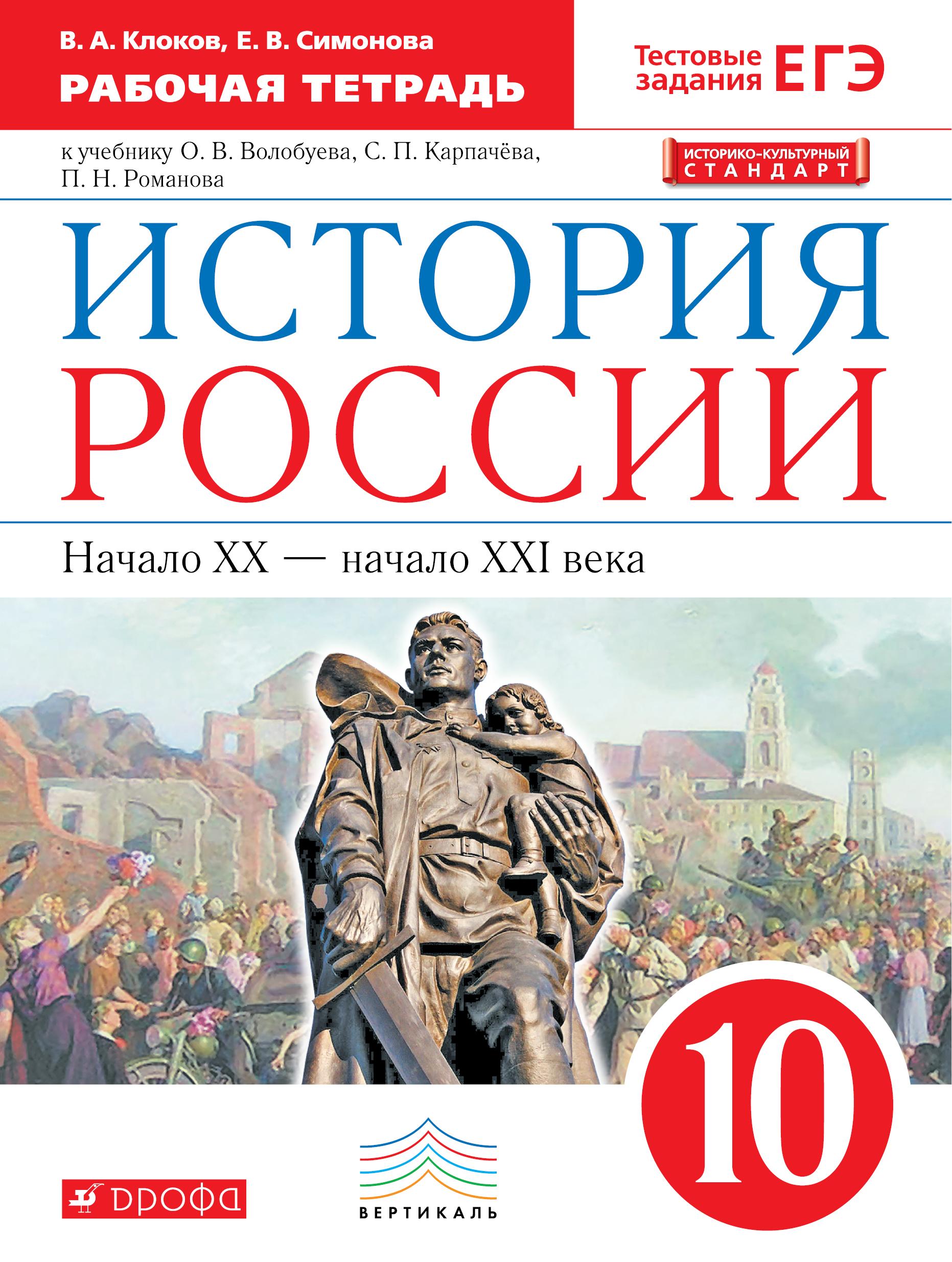 История России. 10 класс. Рабочая тетрадь.