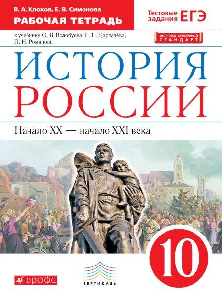 История России. 10 класс. Рабочая тетрадь