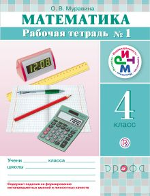 Муравина О.В. - Математика. 4 класс. Рабочая тетрадь № 1 обложка книги