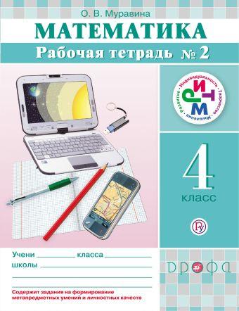 Математика. 4 класс. Рабочая тетрадь № 2 Муравина О.В.