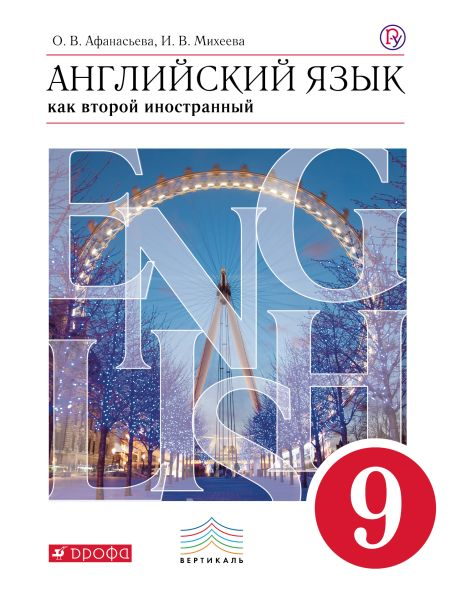 Афанасьева. Английский язык. 9 кл. Учебник+CD. ВЕРТИКАЛЬ