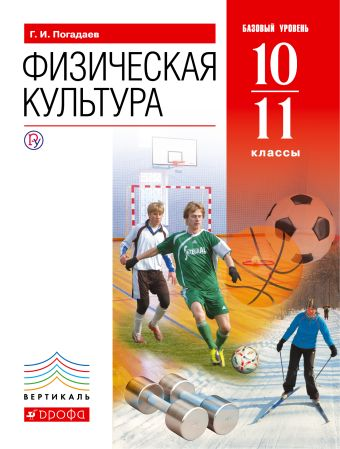 Физическая культура. Базовый уровень. 10–11 классы. Учебник Погадаев Г.И.