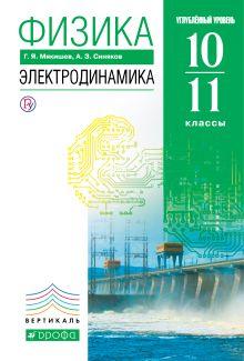 Мякишев Г.Я., Синяков А.З. - Физика. Электродинамика. Углубленный уровень. 10–11 классы. Учебник обложка книги
