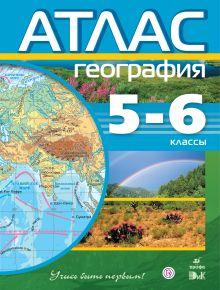 - География. 5–6 классы. Атлас (Учись быть первым!) обложка книги