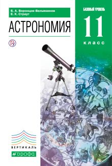 Воронцов-Вельяминов Б.А., Страут Е.К. - Астрономия. Базовый уровень. 11 класс. Учебник обложка книги