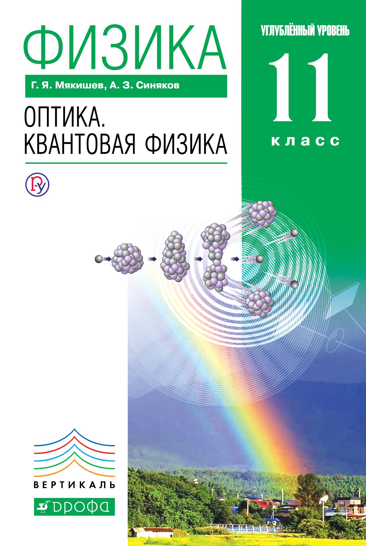 Физика. Оптика. Квантовая физика. Углубленный уровень. 11 класс. Учебник
